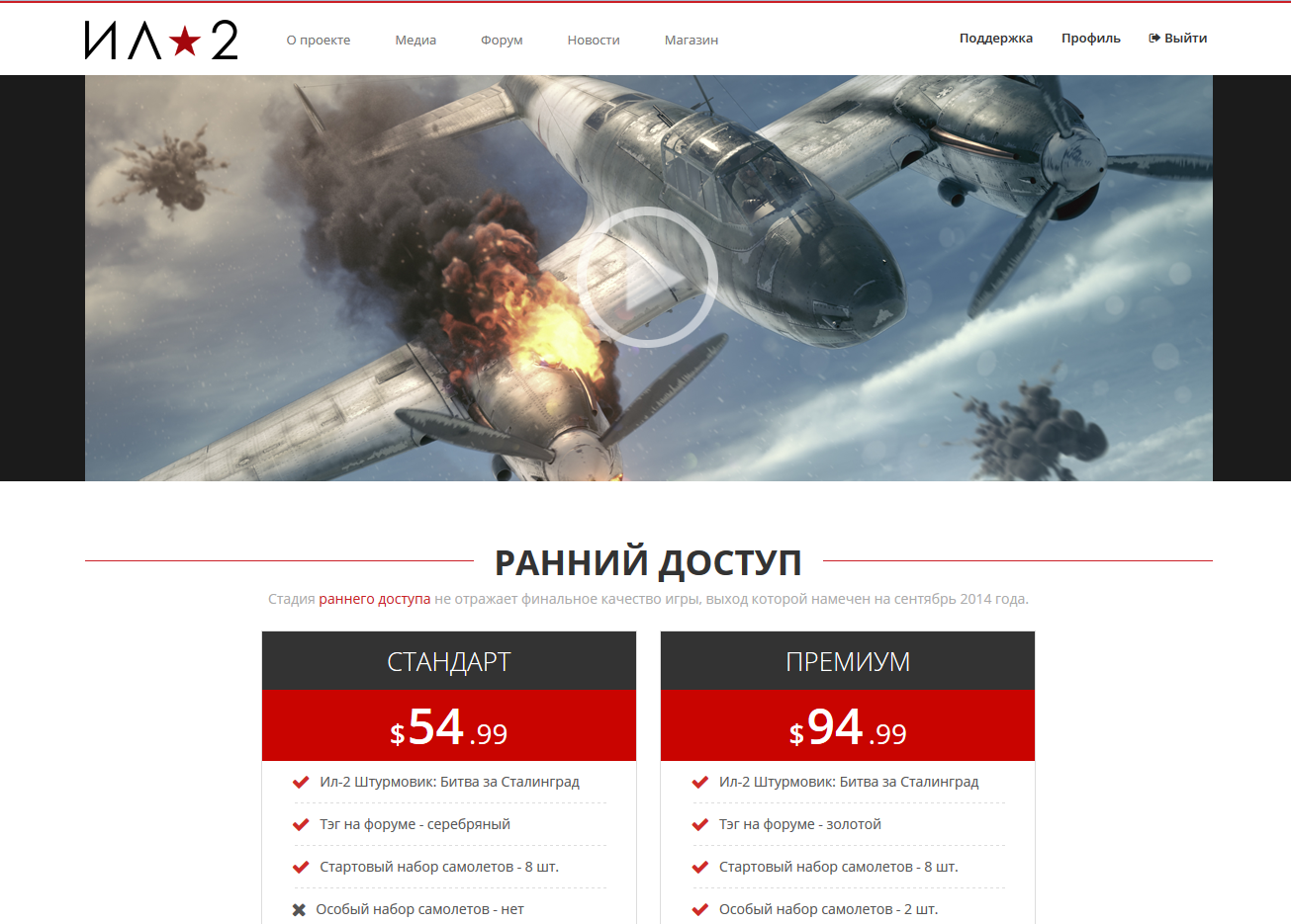 il2bos_site_ru.png