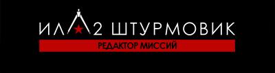 mission-editor-logo-rus.jpg