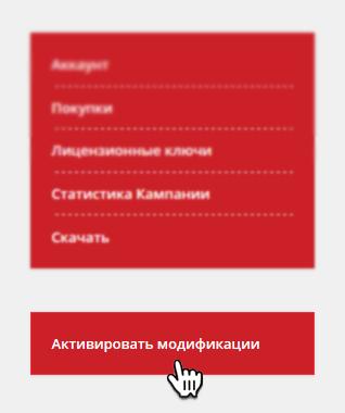 modif_rus.png