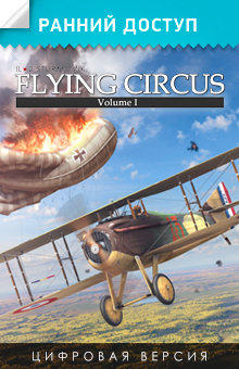 Flying Circus – Volume I